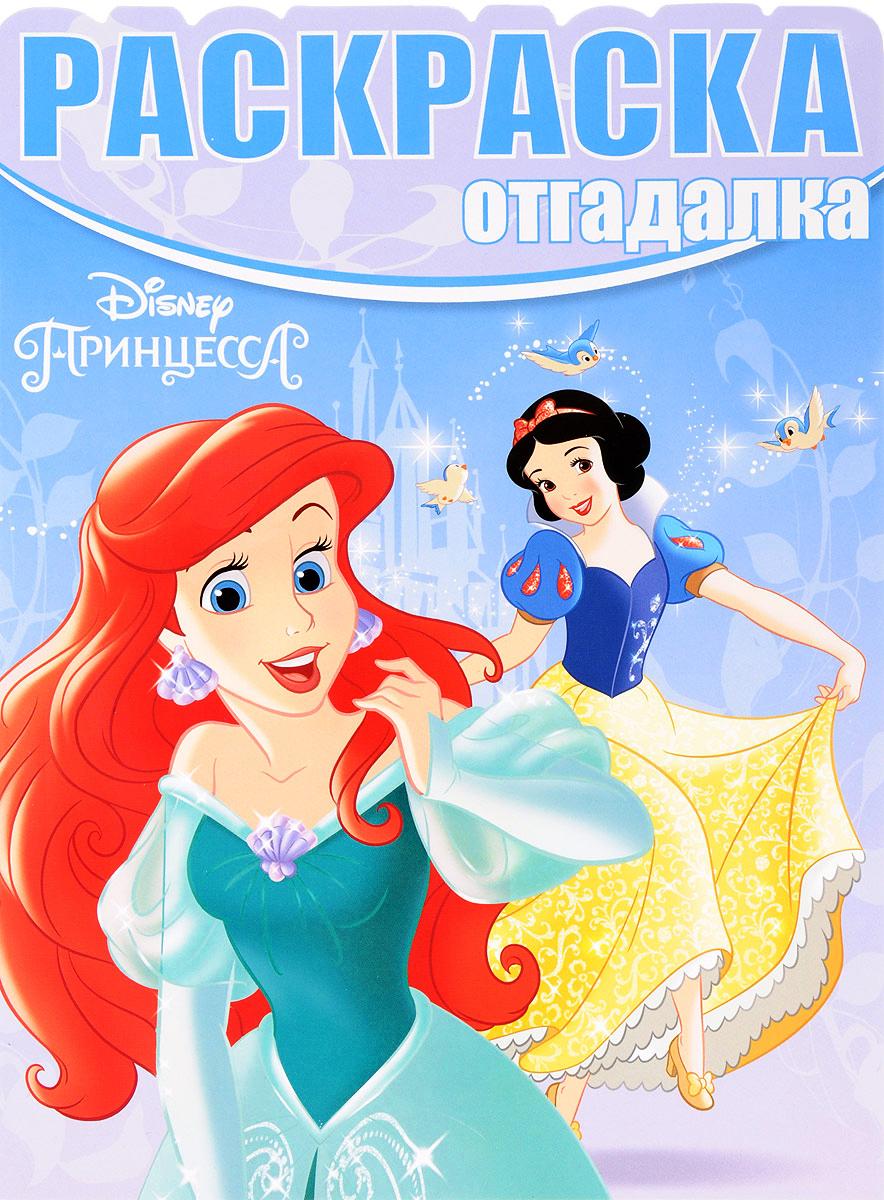 Принцессы Disney. Раскраска-отгадалка