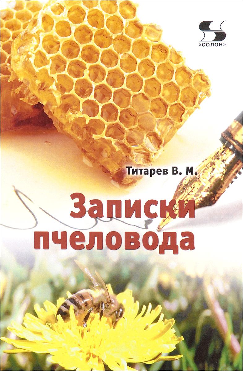 Записки пчеловода