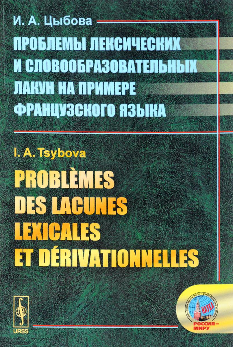 Problemes des lacunes lexicales et derivationnelles / Проблемы лексических и словообразовательных лакун на примере французского языка