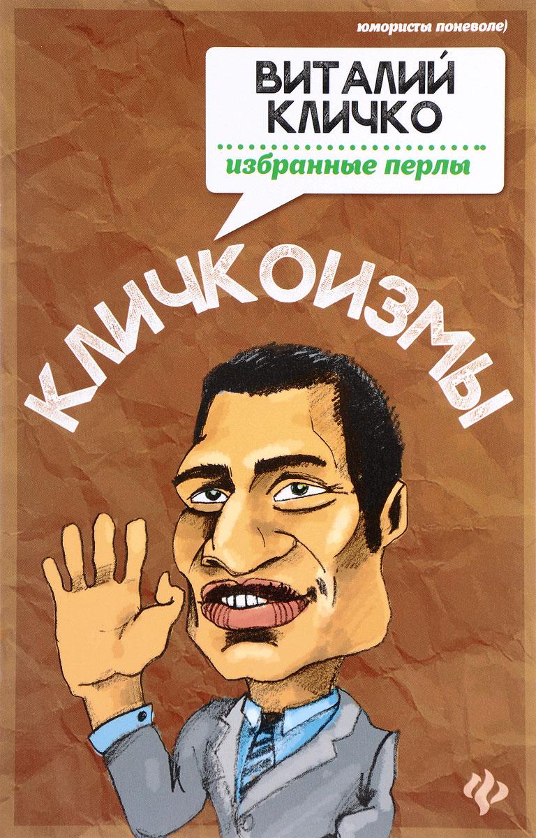 Кличкоизмы. Виталий Кличко - избранные перлы