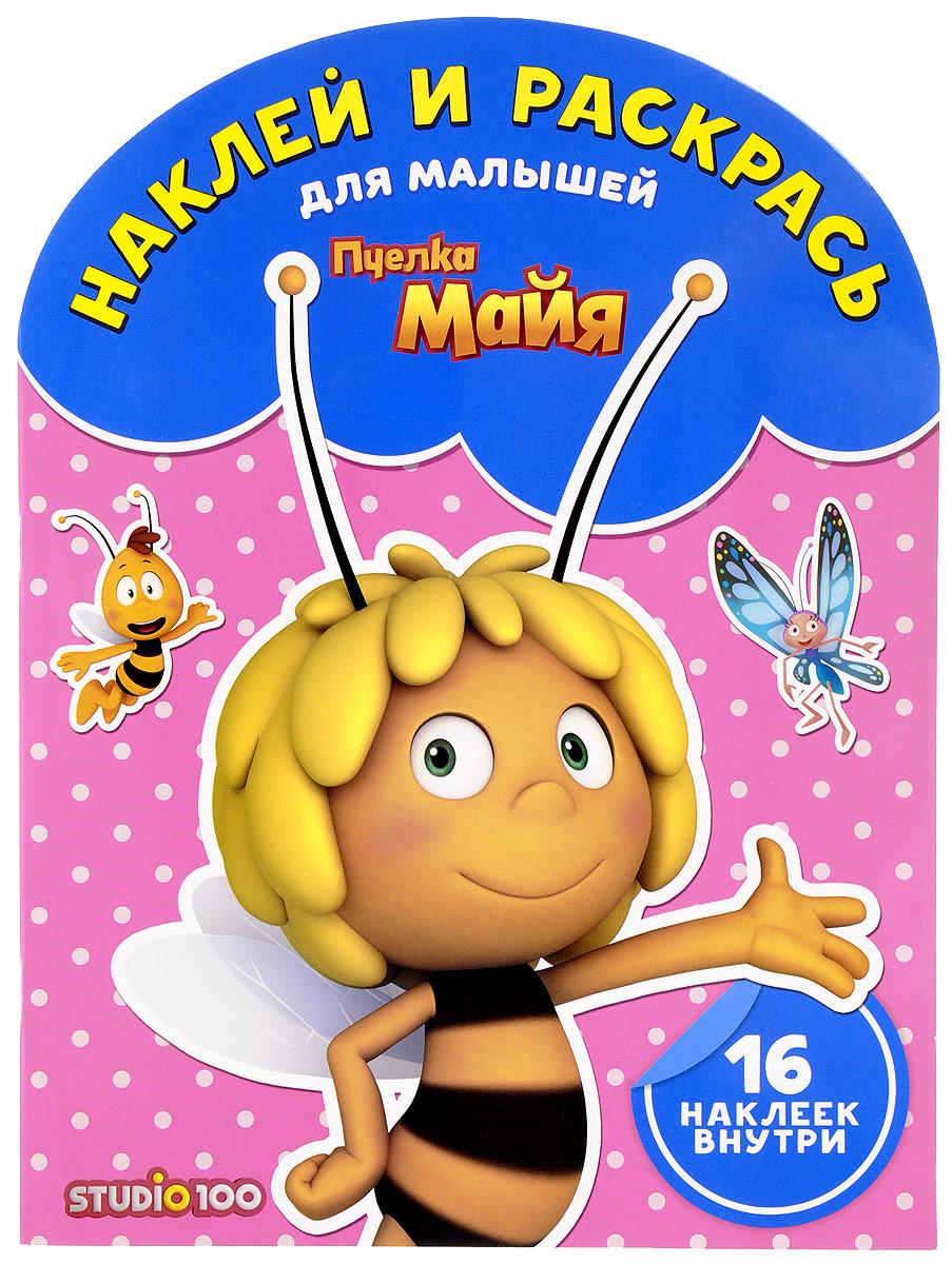 Пчелка Майя. Наклей и раскрась для малышей
