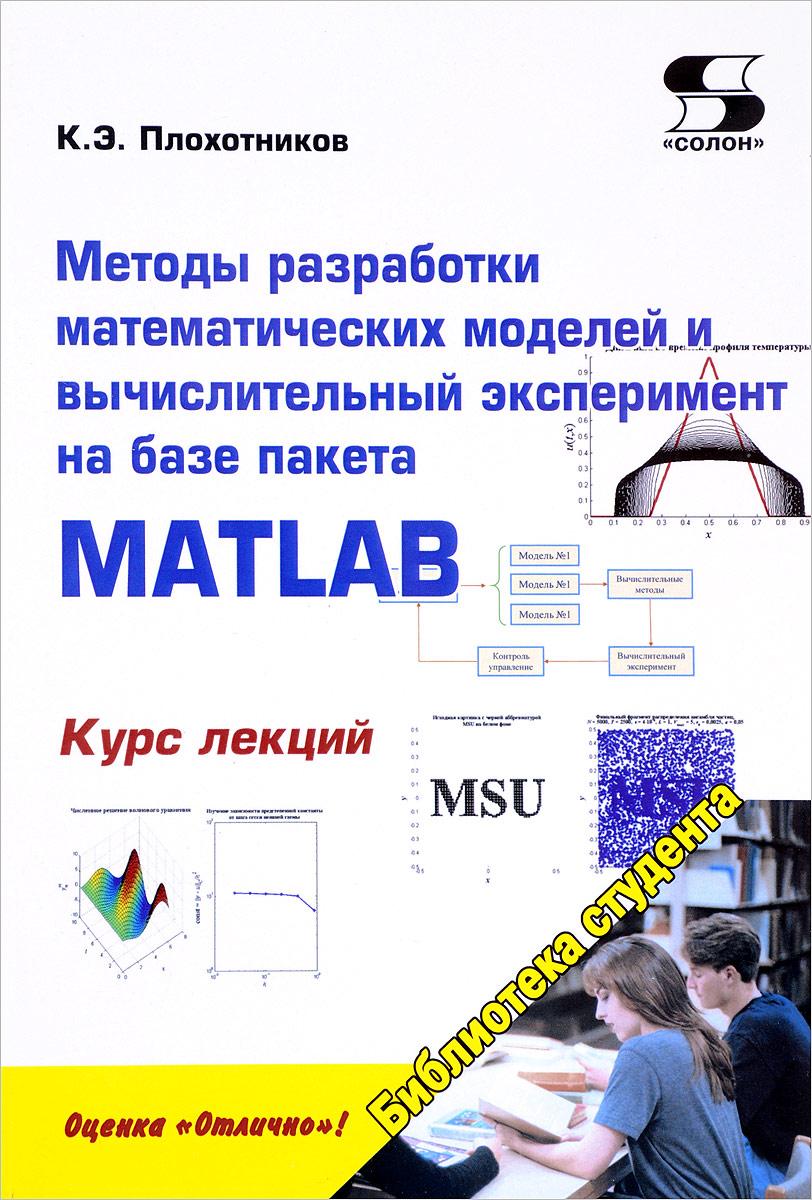 Библиотека студента. Методы разработки математических моделей и вы-числительный эксперимент на базе пакета MATLAB