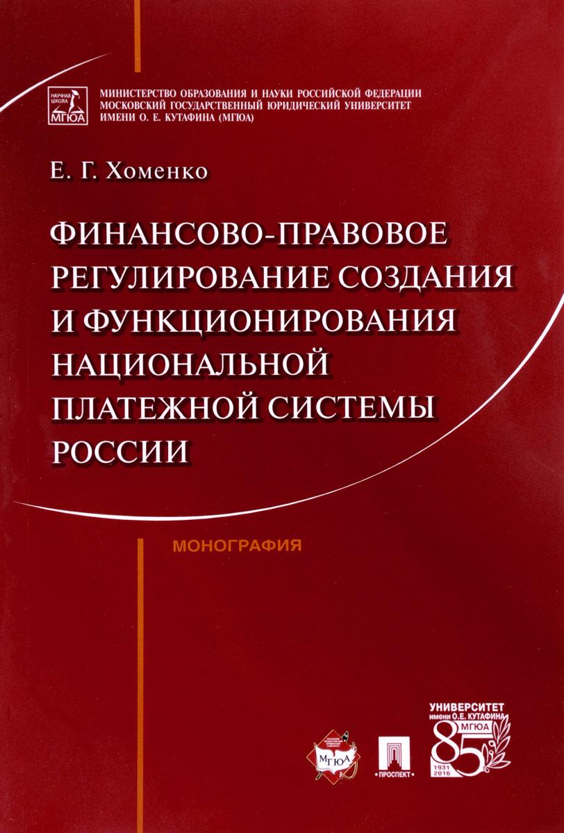 Финансово-правовое регулирование создания и функционирования национальной платежной системы России