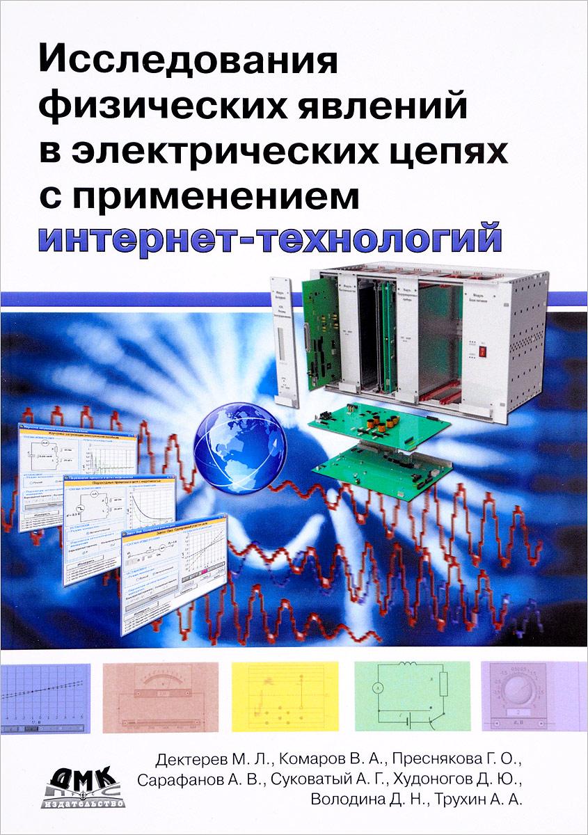 Исследование физических явлений в электрических цепях с применением интернет-технологий. Учебное пособие