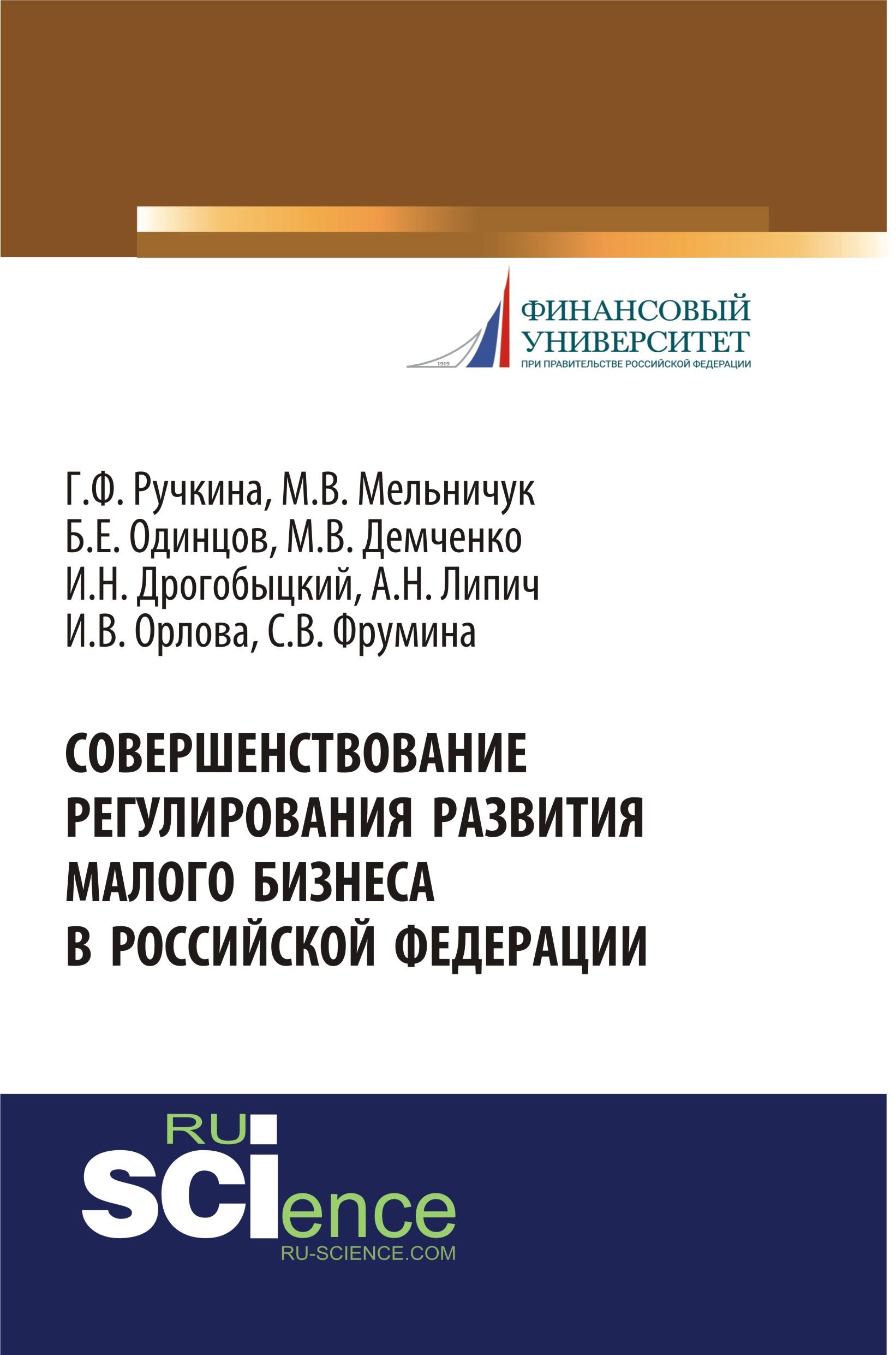 Совершенствование регулирования развития малого бизнеса в Российской Федерации