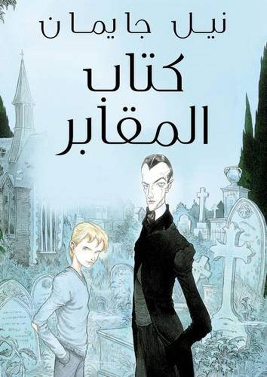 Kitab Al Maqaber