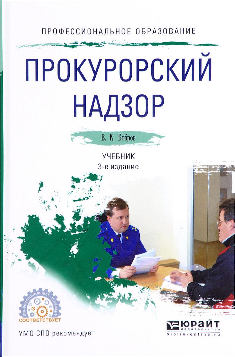 Прокурорский надзор. Учебник для спо