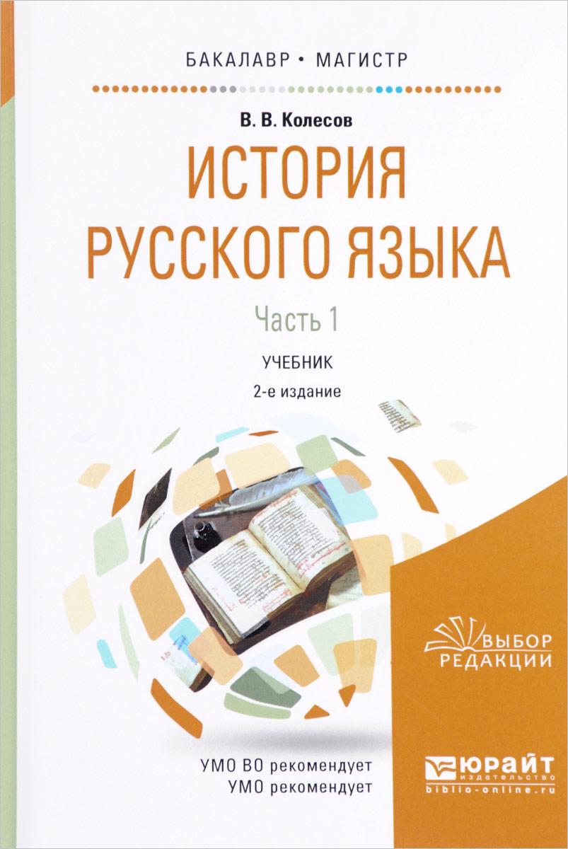 История русского языка. Учебник. В 2 частях. Часть 1
