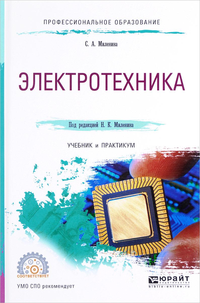 Электротехника. Учебник и практикум