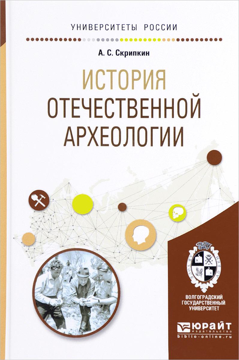 История отечественной археологии. Учебное пособие