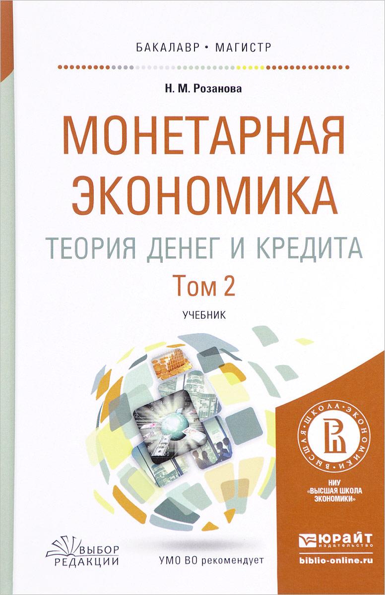 Монетарная экономика. Теория денег и кредита. Учебник. В 2 томах. Том 2