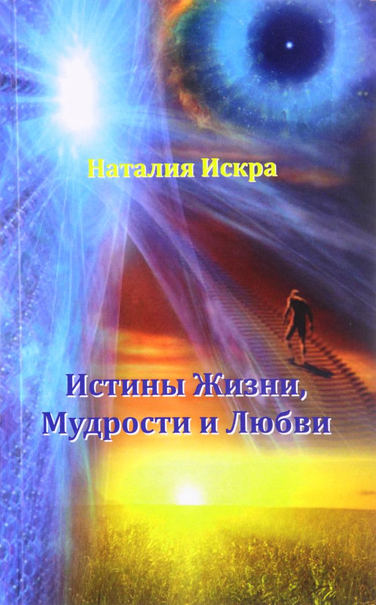 9785906863898 - Наталия Искра: Истины Жизни, Мудрости и Любви - Книга