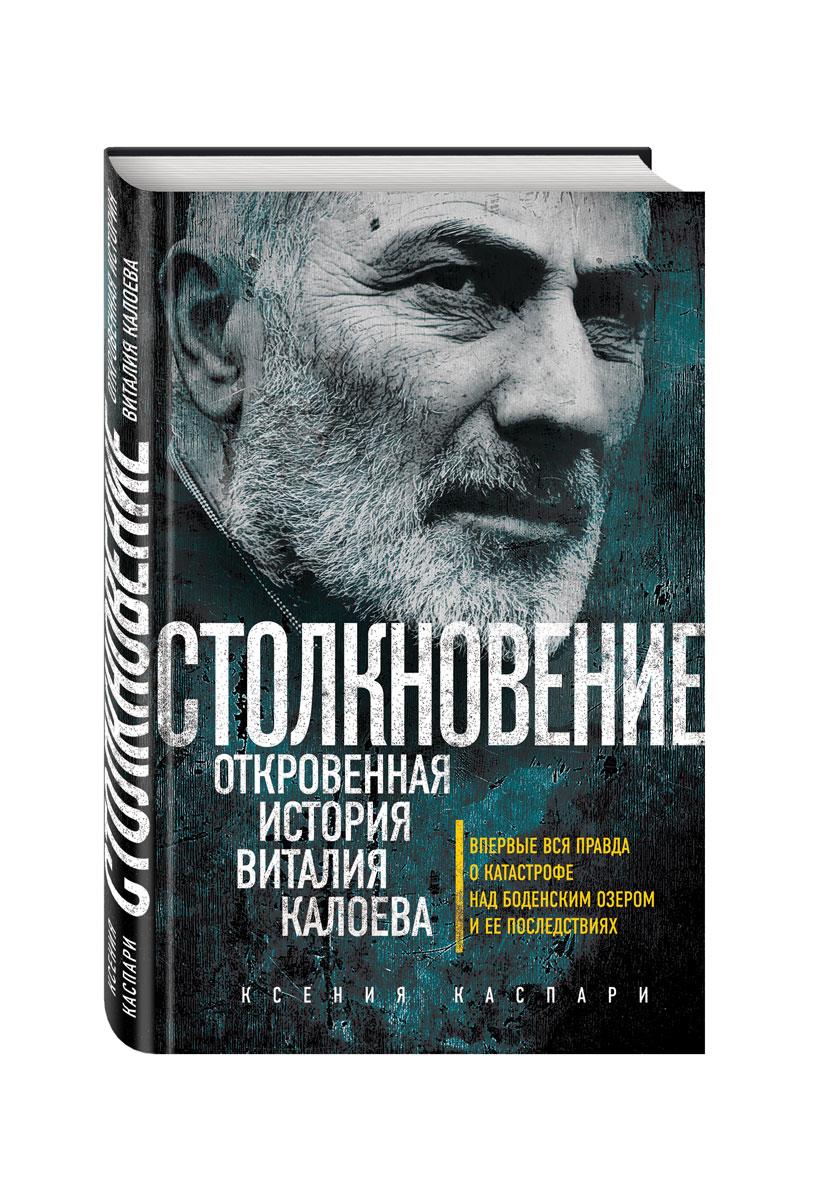 Рецензия на книгу Столкновение. Откровенная история Виталия Калоева