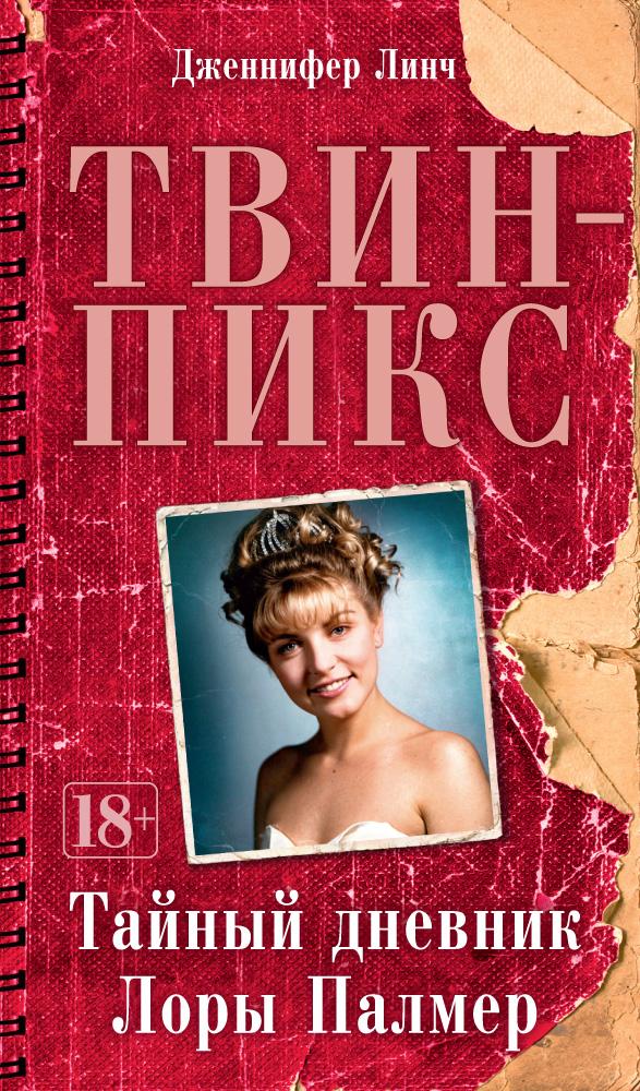 Твин-Пикс. Тайный дневник Лоры Палмер
