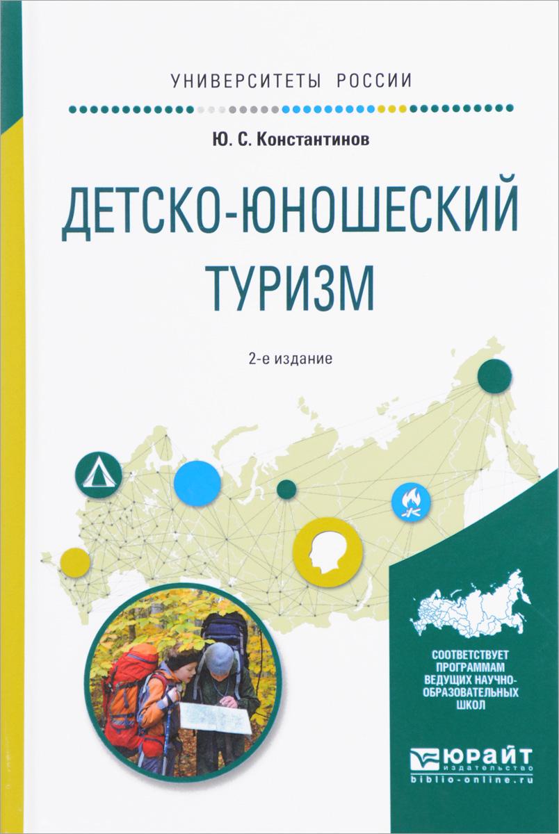 Детско-юношеский туризм. Учебное пособие