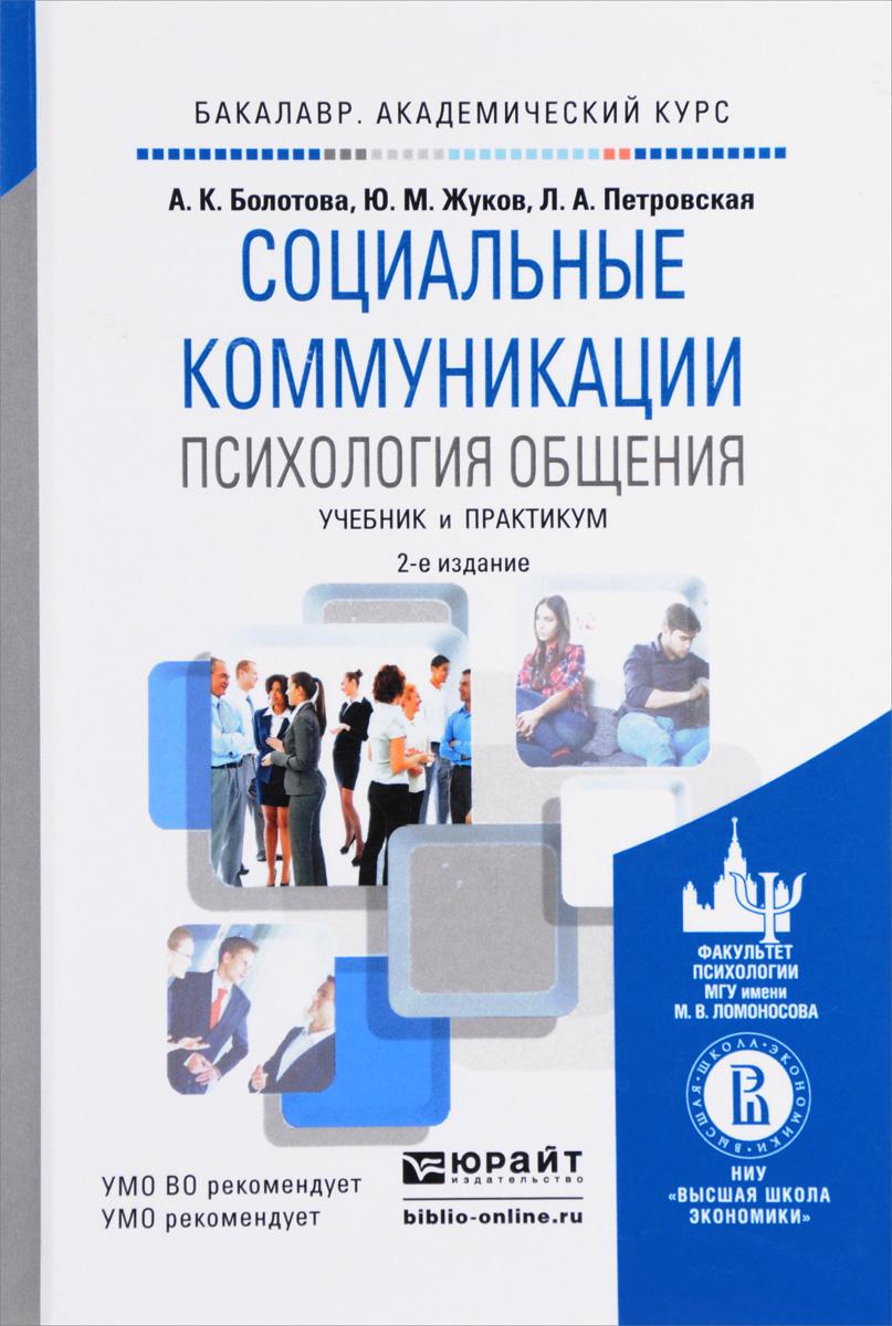 Социальные коммуникации. Психология общения. Учебник и практикум