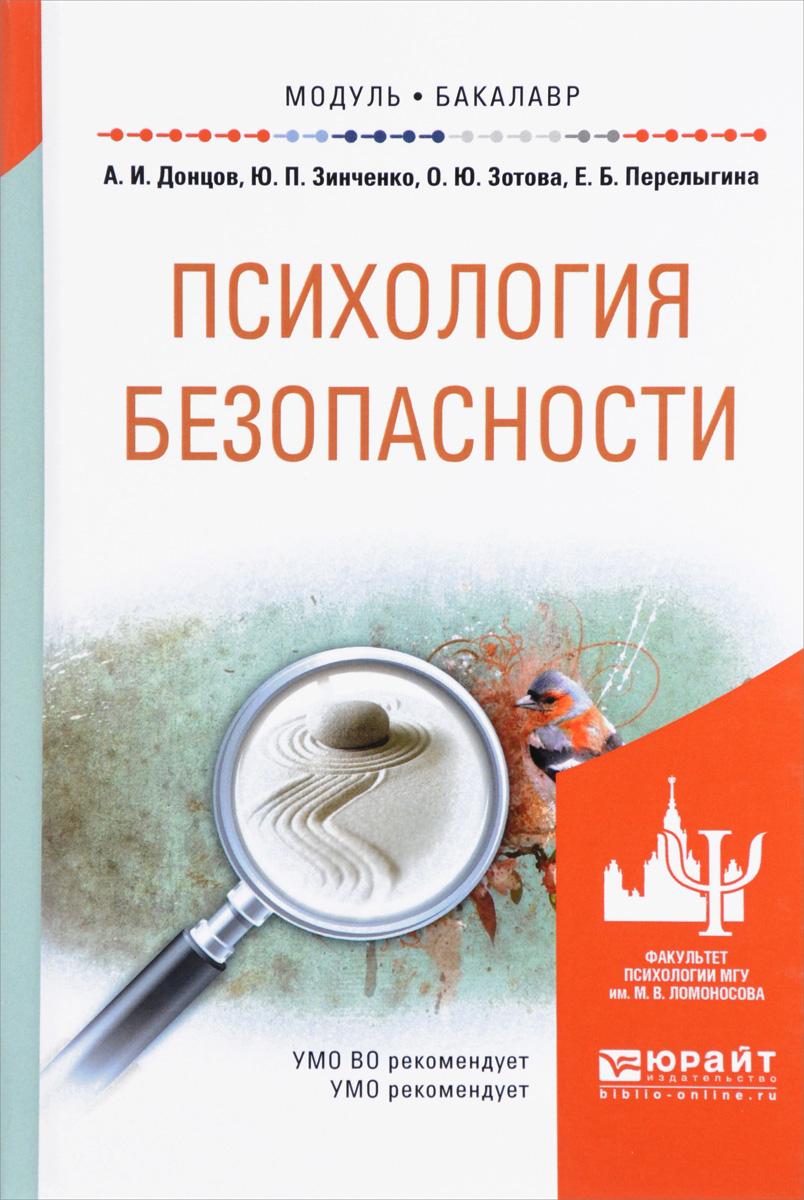 Психология безопасности. Учебное пособие