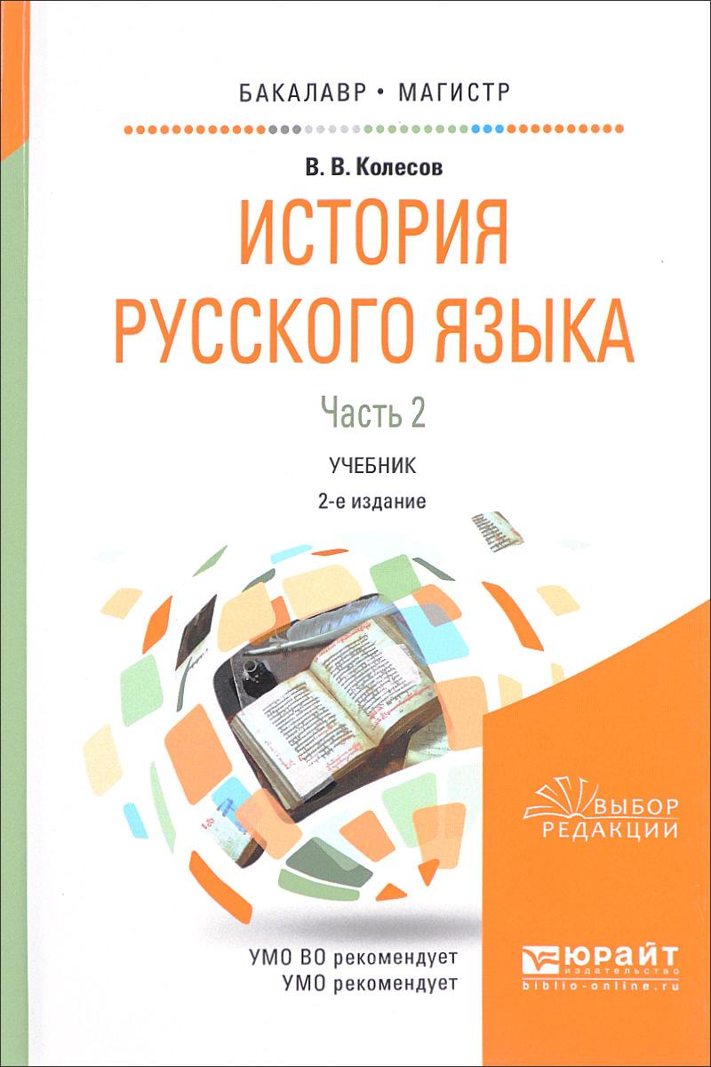 История русского языка. В 2 часть. Часть 2. Учебник