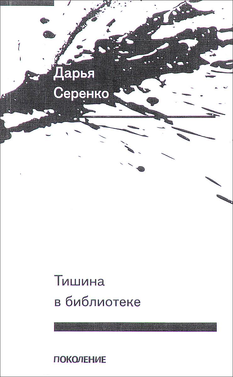 Дарья Серенко Тишина в библиотеке авто paseo в хабаровске