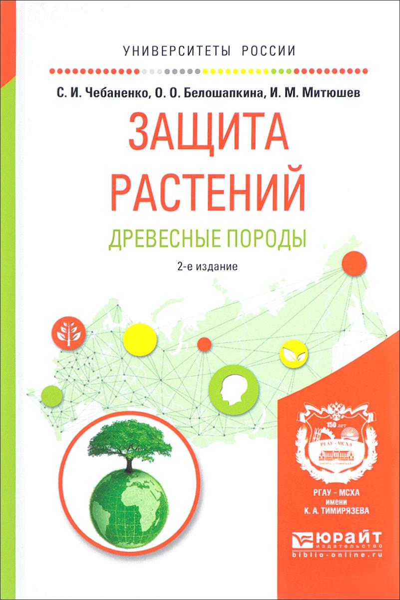 Защита растений. Древесные породы. Учебное пособие