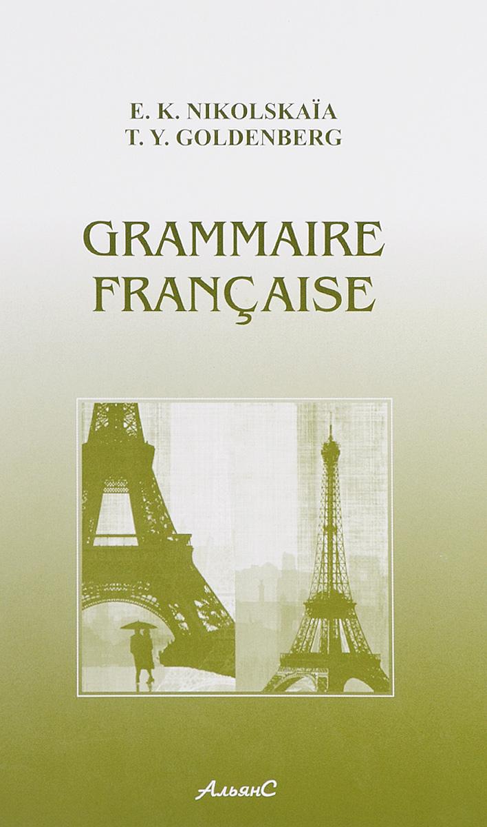 Grammaire Francaise / Грамматика французского языка. Учебник