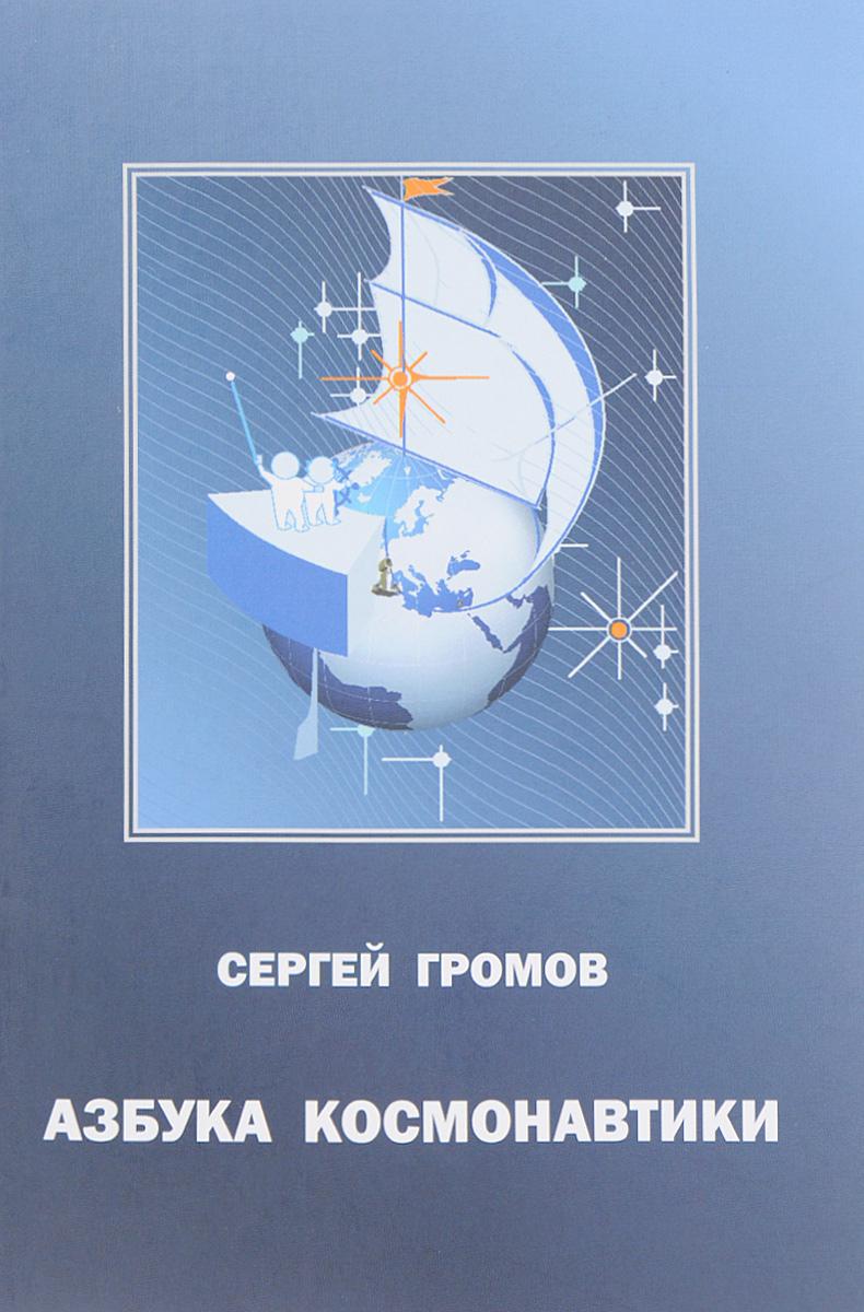 Азбука космонавтики, или Введение в создание космической техники
