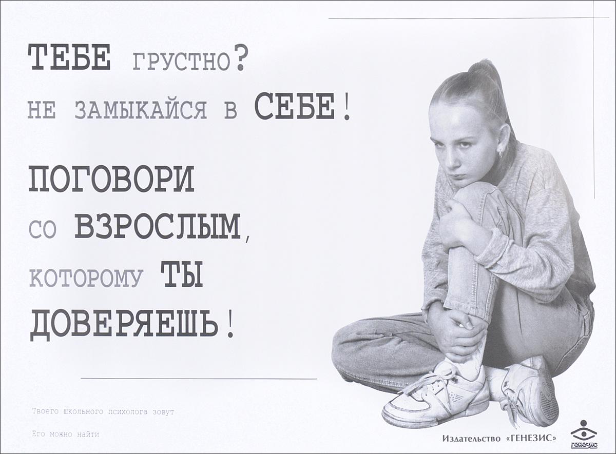 Тебе грустно? Психологический плакат