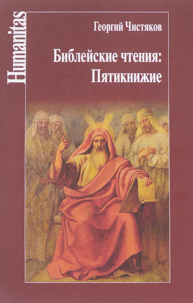 Библейские чтения. Пятикнижие
