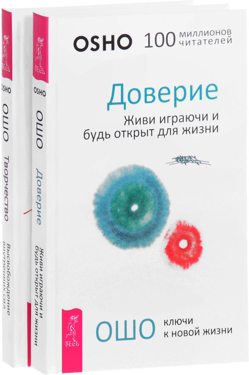 Ошо Доверие. Творчество (комплект из 2 книг) справочник по радиолокации в 2 книгах комплект