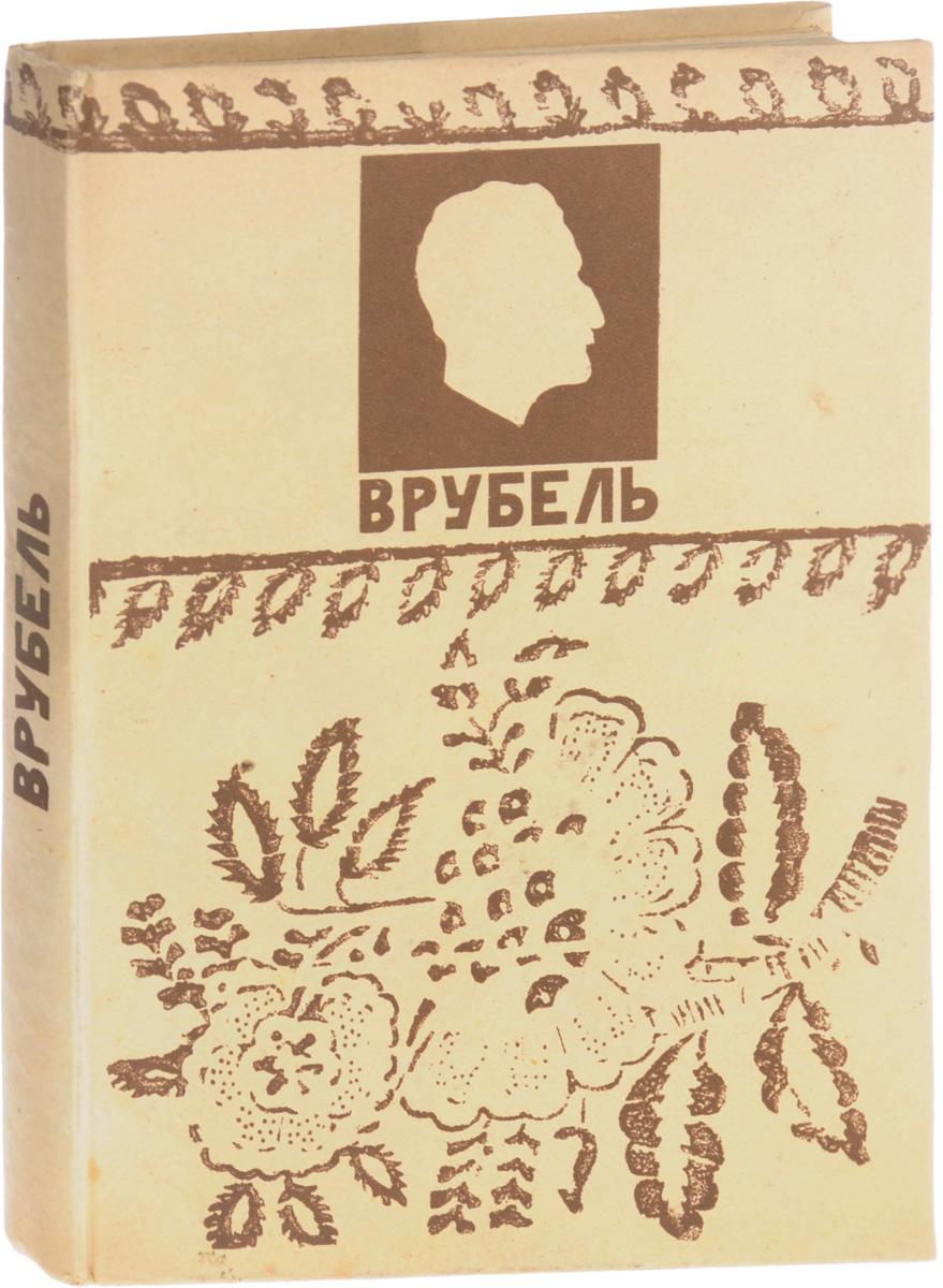 М. А. Врубель: Письма к сестре. Воспоминания о художнике Анны Александровны Врубель. Отрывки из писем отца художника