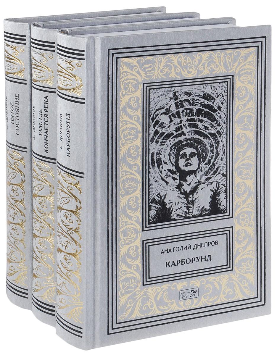 Анатолий Днепров. Собрание сочинений в 3 томах (комплект)