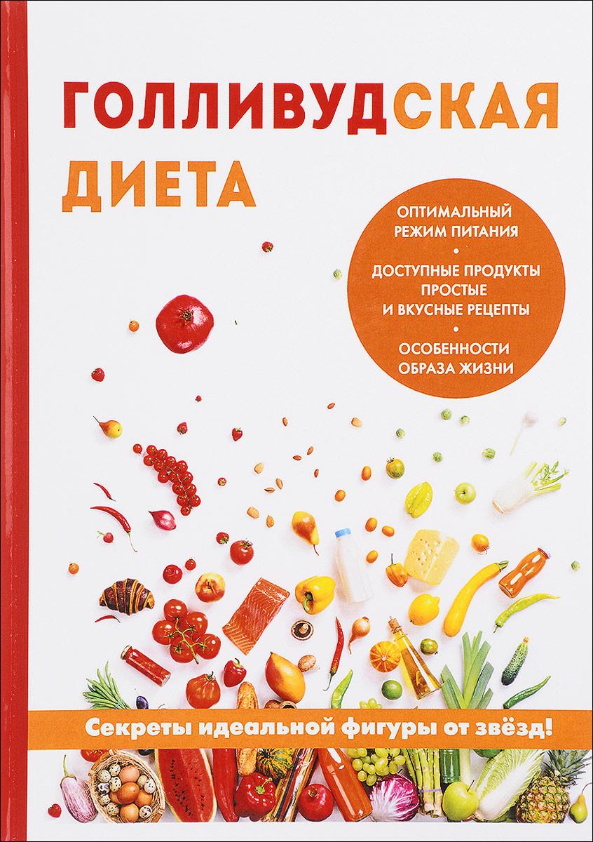 Д. В. Абрамов Г��лливудская диета
