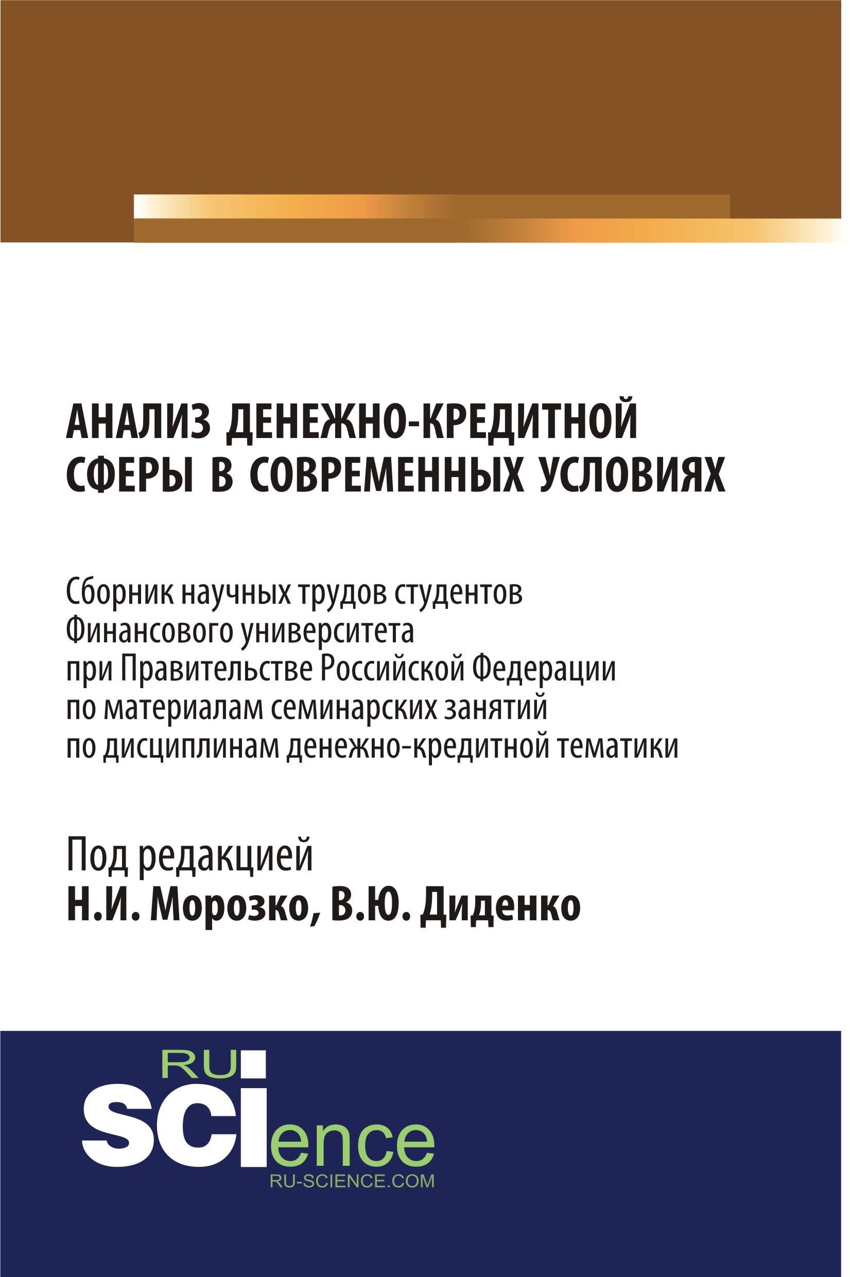 Анализ денежно-кредитной сферы в современных условиях: сборник научных трудов