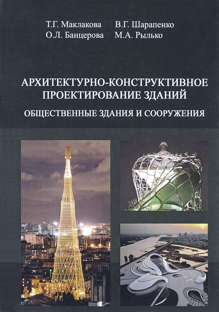 Архитектурно-конструктивное проектирование зданий. Общественные здания и сооружения. Учебник. Том 2