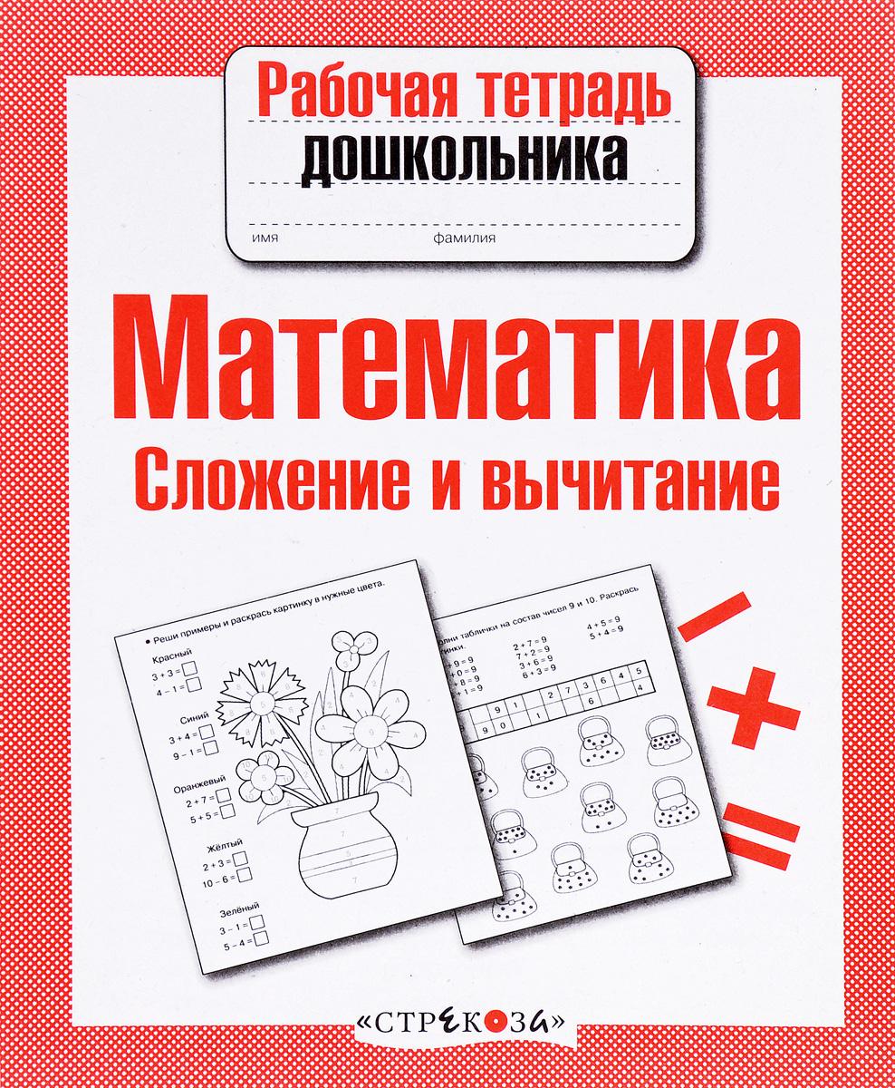Математика. Сложение и вычитание. Рабочая тетрадь дошкольника