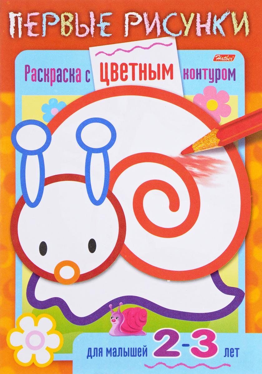 Улитка. Раскраска для малышей 2-3 лет