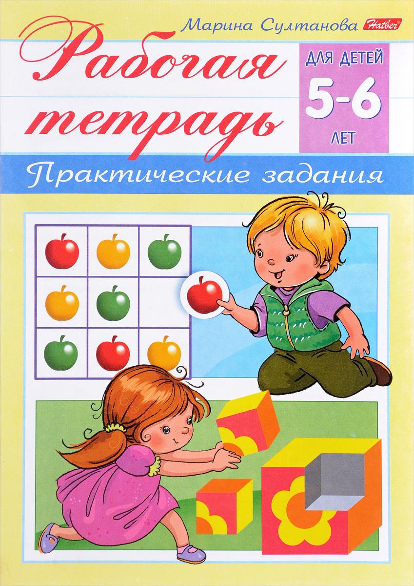 Практические задания. Рабочая тетрадь. Для детей 5-6 лет
