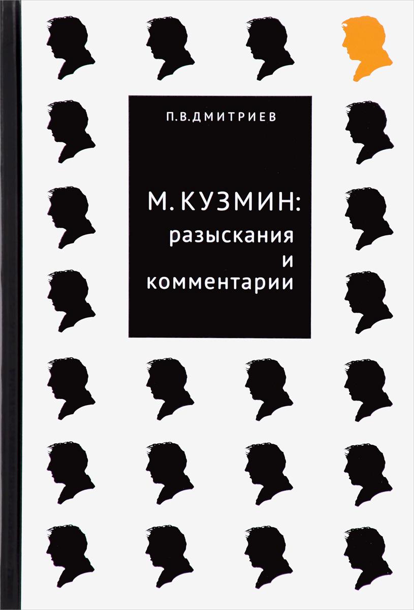 М. Кузмин. Разыскания и комментарии