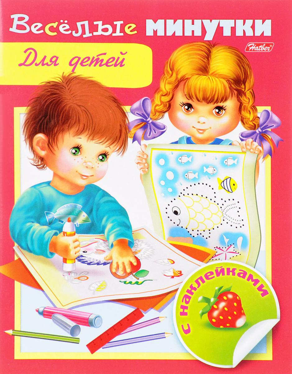 Для детей (+ наклейки)