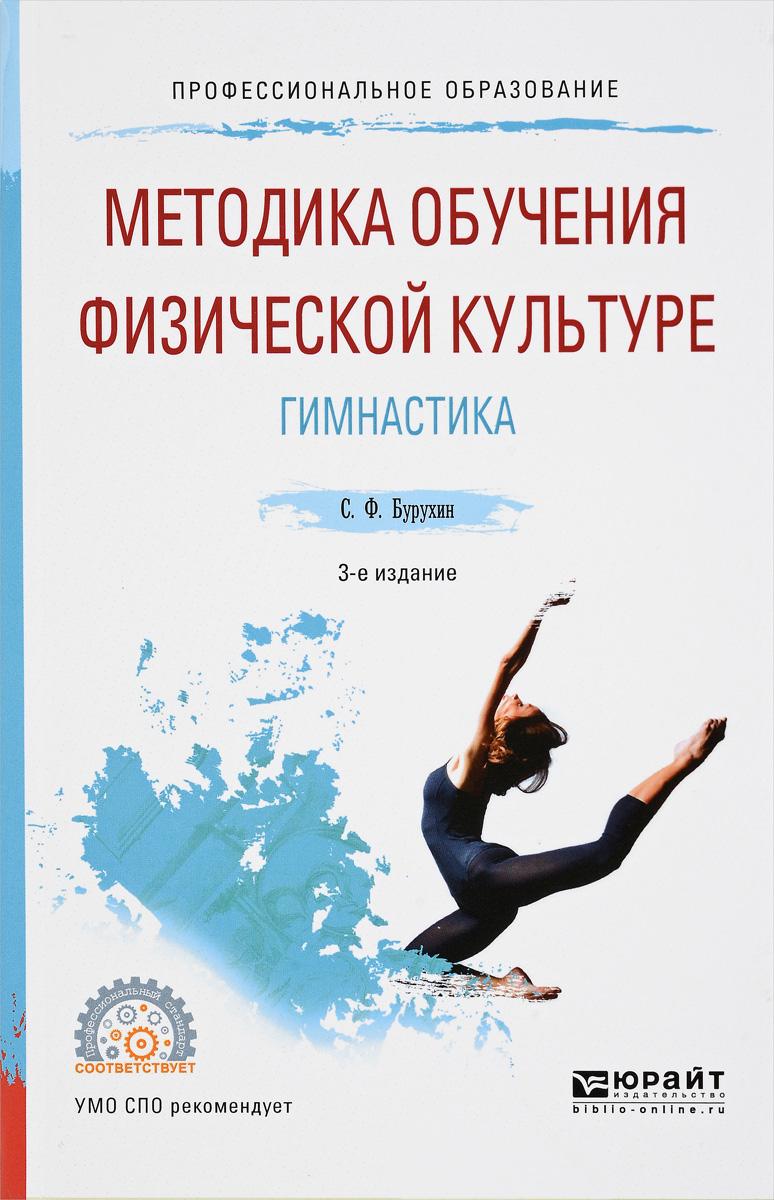 Методика обучения физической культуре. Гимнастика. Учебное пособие