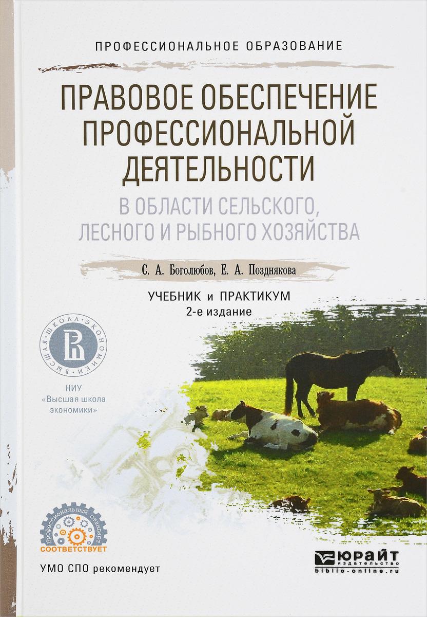 Правовое обеспечение профессиональной деятельности в области сельского, лесного рыбного хозяйства. Учебник и практикум