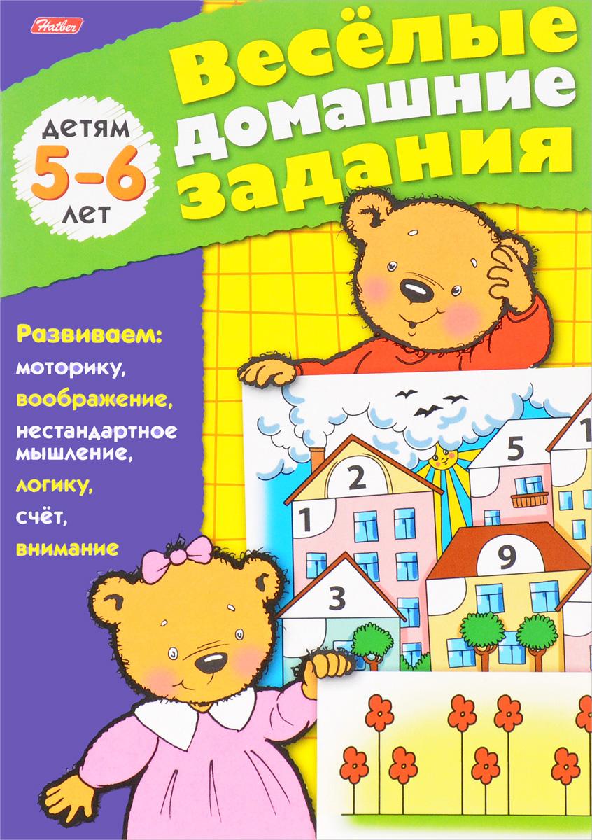 Веселые домашние задания. Для детей 5-6 лет