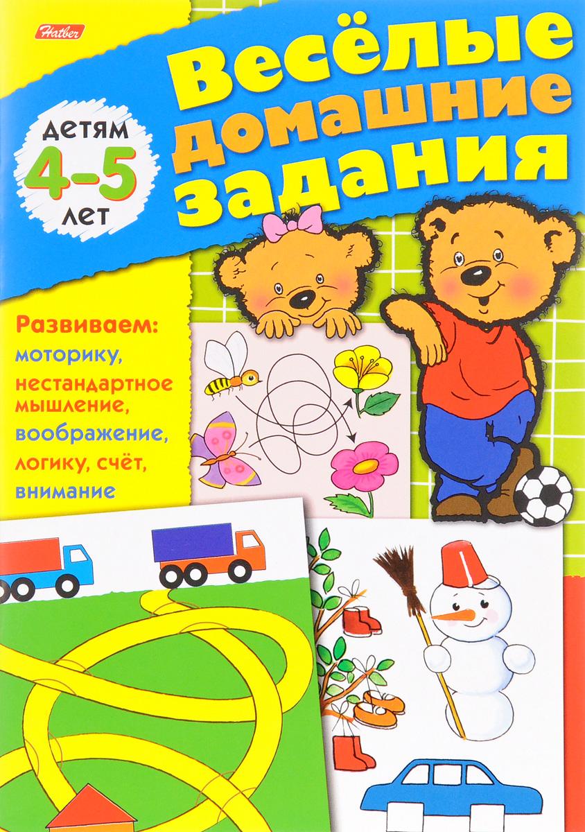 Веселые домашние задания. Для детей 4-5 лет