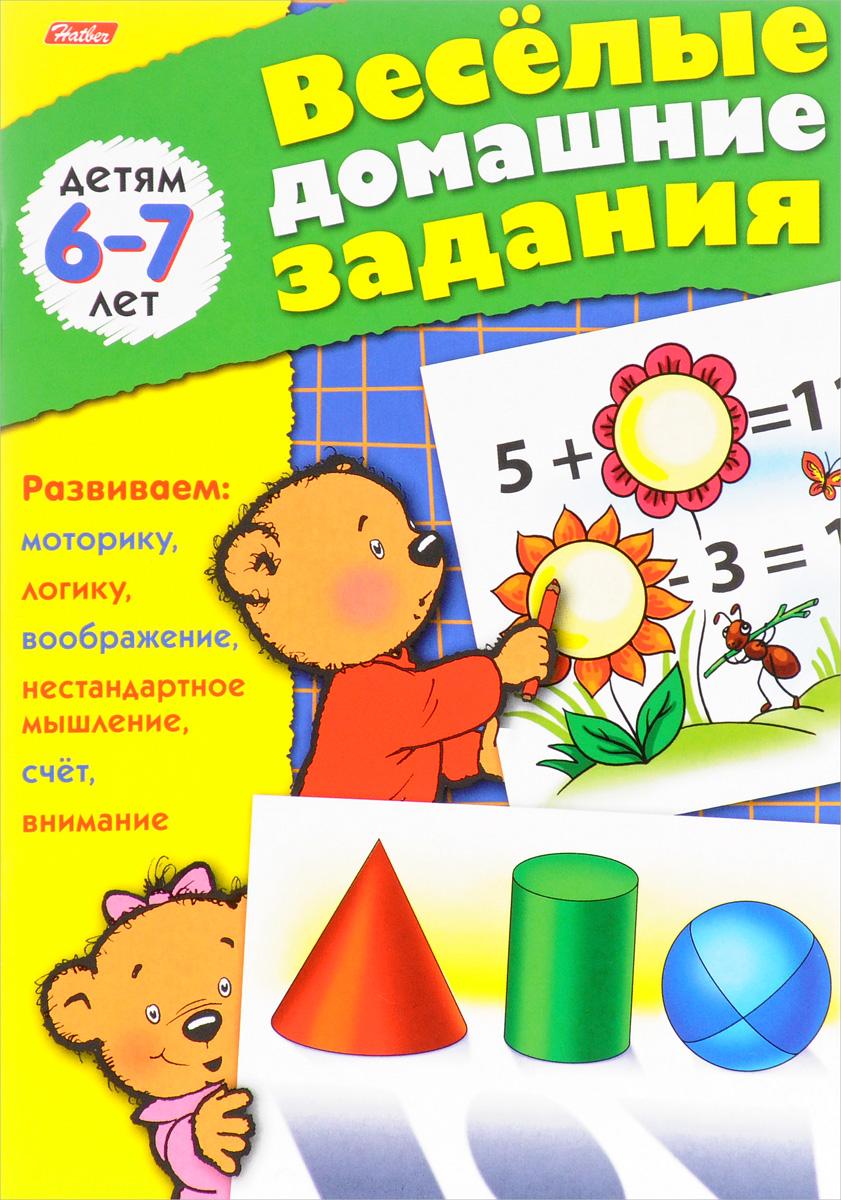 Веселые домашние задания. Для детей 6-7 лет
