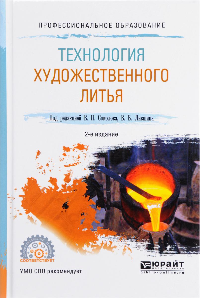 Технология художественного литья. Учебное пособие