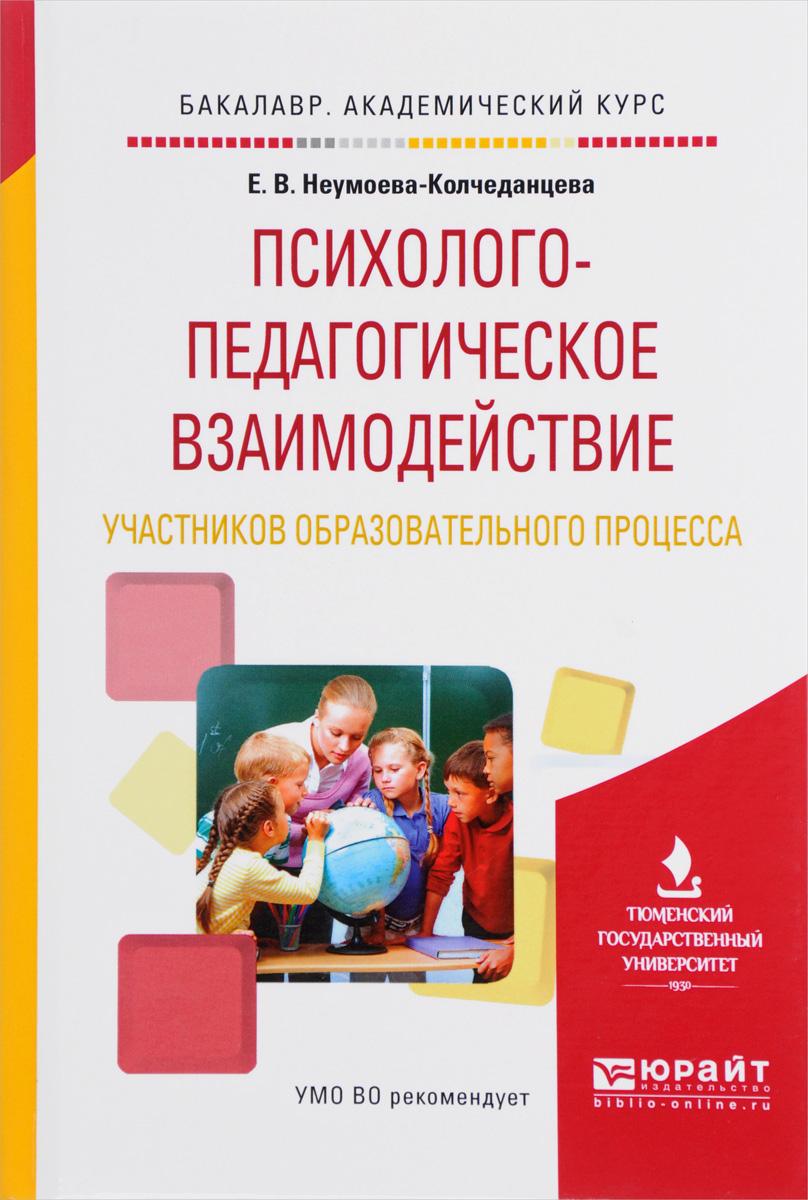 Психолого-педагогическое взаимодействие участников образовательного процесса. Учебное пособие