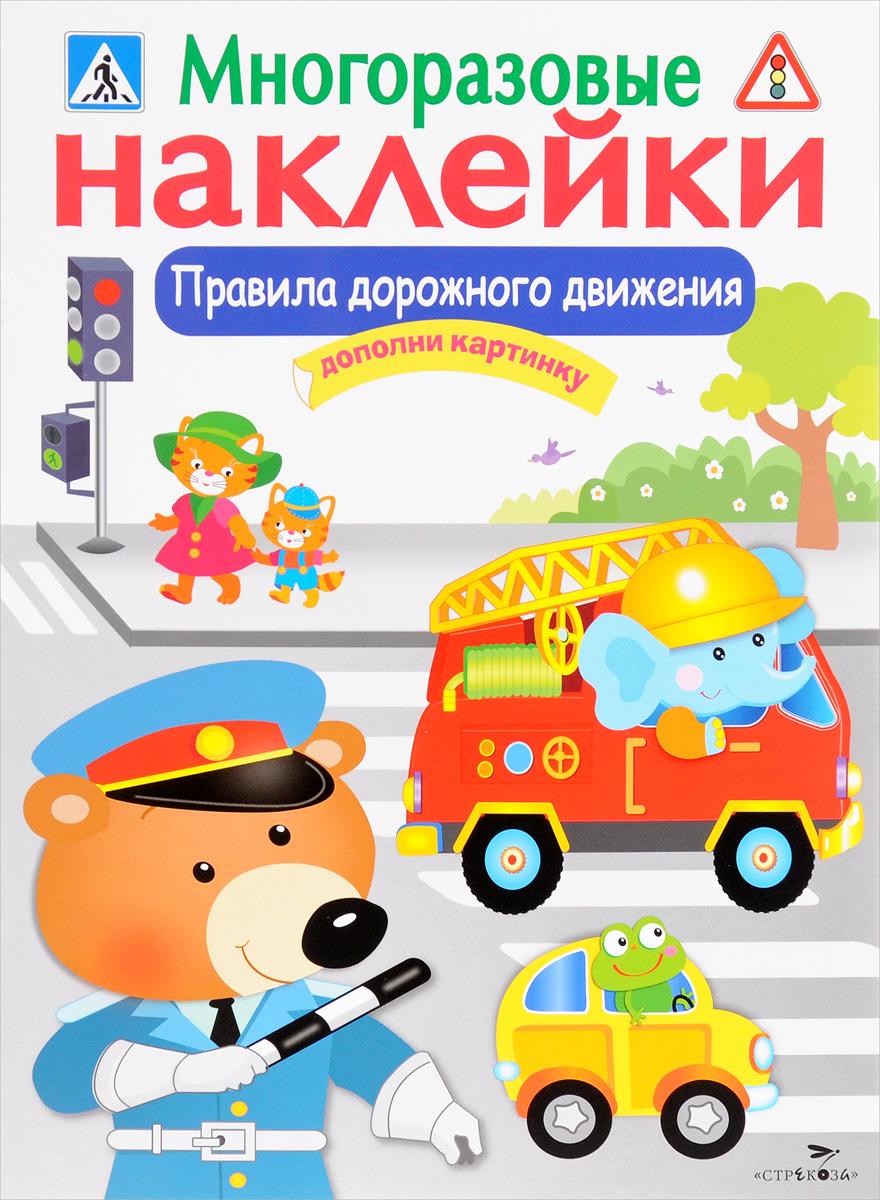 Правила дорожного движения. Многоразовые наклейки
