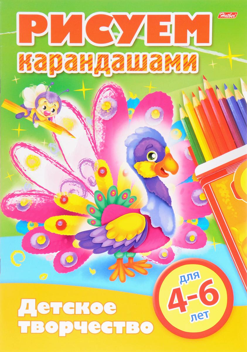 Рисуем карандашами. Для детей от 4 до 6 лет. Раскраска