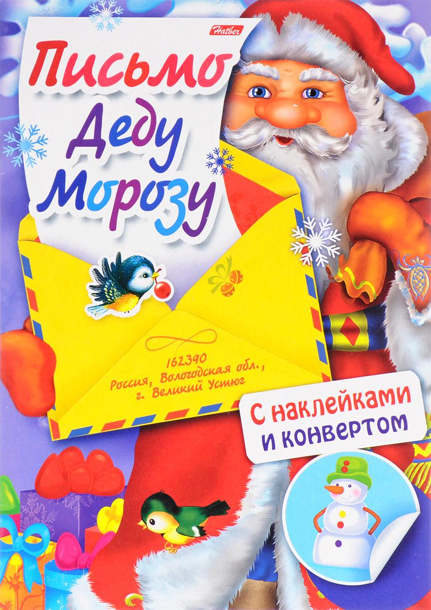Дед Мороз и птичка (+ наклейки)