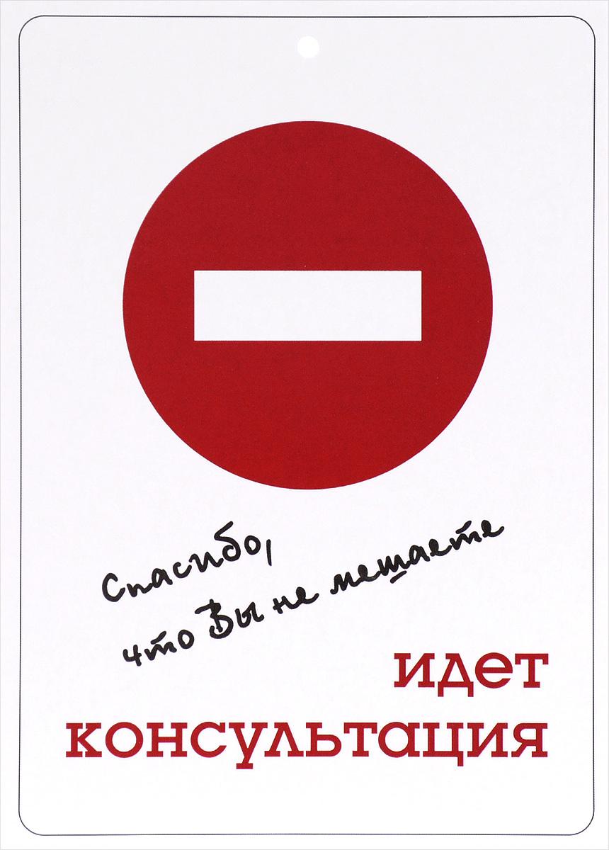 Психологические плакаты. Карточка